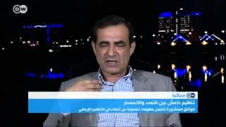 """خبيرعسكري من بغداد: """"داعش"""" ينهج أساليب مختلفة لتوسيع نفوذه   10-3-2016"""