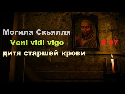 Прохождение The Witcher 3: Wild Hunt дитя старшей крови и Veni vidi vigo # 97