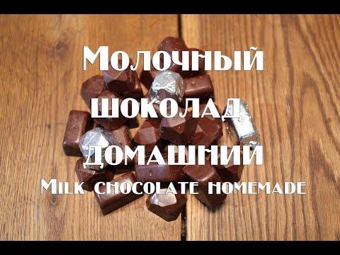 Молочный шоколад домашний Milk chocolate homemade