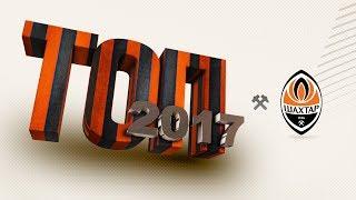 17 лучших голов «Шахтера» в 2017 году
