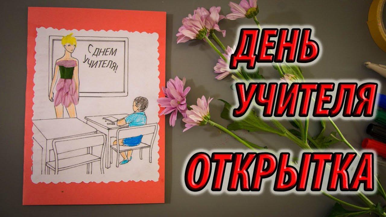 Подарки учителю из бумаги