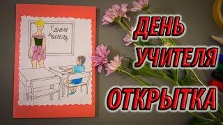 Идея Открытки Из Бумаги На День Учителя Своими Руками / How to make paper gift card