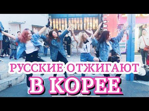 [RED SPARK] РУССКИЕ В КОРЕЕ   ИМПРОВИЗАЦИЯ ПОД РУССКУЮ ПЕСНЮ   RUSSIAN SONG IN KOREA