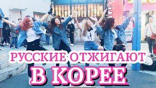 [RED SPARK] РУССКИЕ В КОРЕЕ | ИМПРОВИЗАЦИЯ ПОД РУССКУЮ ПЕСНЮ | RUSSIAN SONG IN KOREA