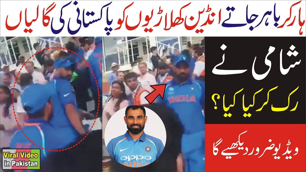 Indian Team Stadium se Ja Rahi thi to Pakistani Fan Ne Kya Nara Lagaya?  Pakistan VS India t20 Match