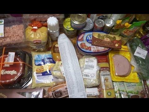 Закупка продуктов на 5000 рублей /Цены в магазине АШАН