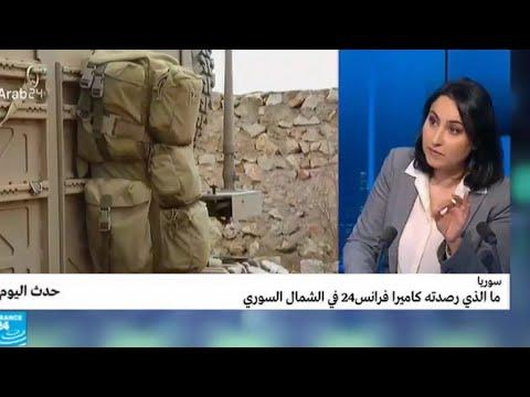 سوريا: ما الذي رصدته كاميرا فرانس24 في الشمال السوري؟  - نشر قبل 4 ساعة