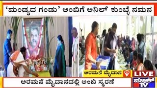 Abhishek Ambareesh Serves Sweets To His Father's Fans | Lunch Organized At Palace Ground