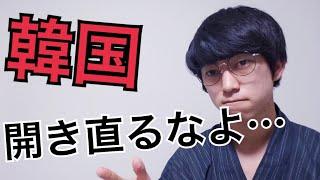三神利休の最新動画 枝野氏・小沢一郎氏の発言が非難の嵐に https://www...