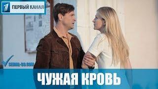 Сериал Чужая кровь (2018) 1-16 серии фильм семейная сага мелодрама на Первом канале - анонс