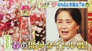 木曜よる7時 『プレバト!!』4月4日は、春の俳句&水彩画タイトル戦3時間...