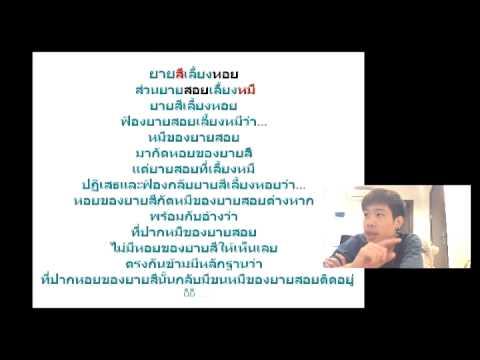 """ฝึกอ่านภาษาไทย by DJ. Mick ตอน """"ยกหีบหนี"""" และ """"ยายสีเลี้ยงหอย"""""""