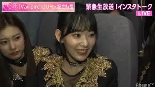 190913 AbemaTV Vampire Special Live Broadcast with IZ ONE 아이즈원 アイズワン