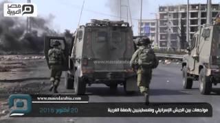 مصر العربية | مواجهات بين الجيش الإسرائيلي وفلسطينيين بالضفة الغربية