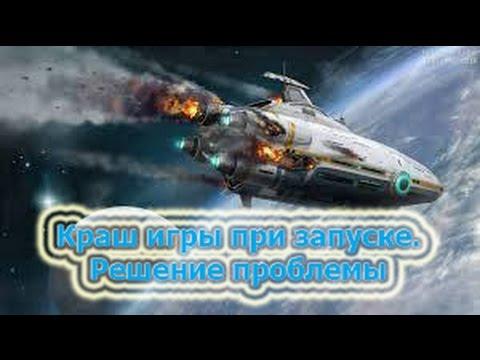 Subnautica (Субнаутика) не запускается, Краш игры при запуске, решение проблемы