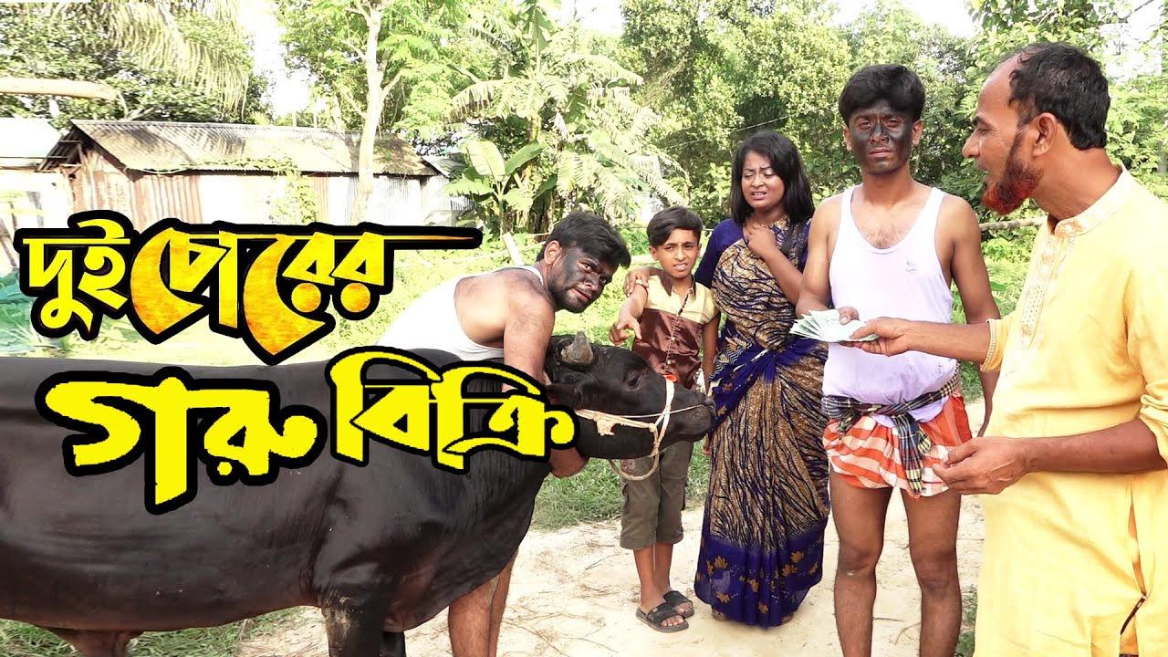 দুই চোরের গরু বিক্রি   Dui Chorer Goru Bikri   দিহানের ঈদের শর্টফিল্ম   New Eid Short Film 2021