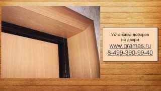 Установка доборов на двери. 8-499-390-99-40(Установка доборов на двери http://gramas.ru тел. 8 499 - 390-99-40, тел. 8 926-663-09-73 Установка доборов на двери в тон цвета..., 2014-01-04T12:42:24.000Z)
