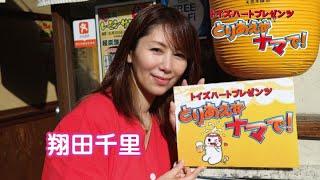 Download Video 「とりあえずナマで!」第14回ゲスト:翔田千里 お店:串ドラゴン 蔵前店 MP3 3GP MP4