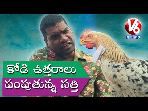 Bithiri Sathi On Trump Comments Over Computer...