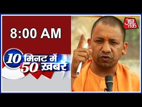 10 Minute 50 Khabare: Yogi Adityanath Hails Supreme Court's Decision Over Ram Mandir Dispute