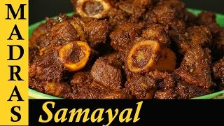 Mutton Chukka Varuval / Mutton Ghee Roast in Tamil / Mutton Recipe in Tamil