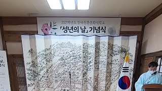 [LIVE]2021학년도 한국전통문화대학교 성년의 날 …
