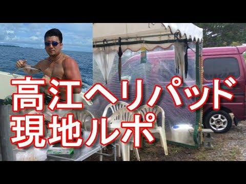 沖縄県・高江のヘリパッド問題!現地視察!ゲート&テント!Takae-Helipad in Okinawa,Japan