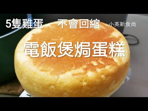 電飯煲蛋糕 簡單容易100%成功 超級柔滑細膩 口感味道極好!鬆軟不回縮