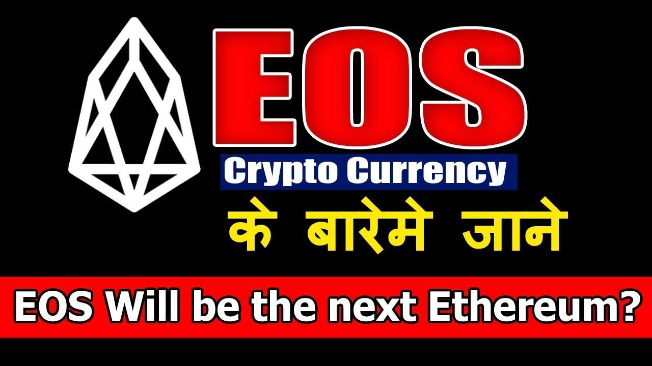 eos cryptocurrency future price