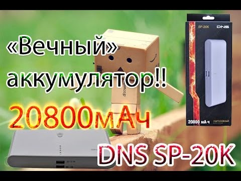 how to download a youtube video on iphone quot вечный quot аккумулятор 20800 мач dns sp 20k 20800