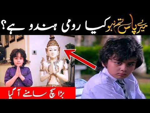 Is Roomi From Mere Paas Tum Ho Hindu? Shees Sajjad Gul
