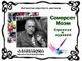 Сомерсет Моэм Стрекоза и муравей Читает Сергей Краснобород mp3