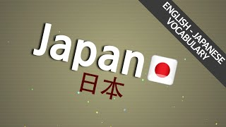 Learn Japanese vocabulary with songs! | English to Japanese, Japanese to English (12/40)