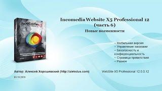 WebSite X5 Professional 12 - Новые возможности
