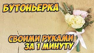 Бутоньерка для букета невесты - сделай своими руками за 1 минуту