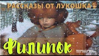 Филипок Рассказ Лев Толстой Аудио рассказ Рассказы для детей Сказки на ночь