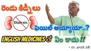 two kidneys failure ?    రెండు కిడ్నీలు ఫెయిల్ అయ్యాయా..?    dr khadar vali telugu   STATE TV
