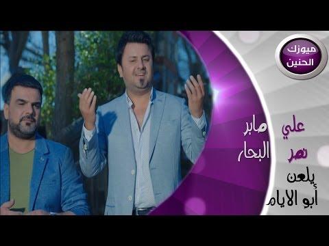 نصر البحار و علي صابر الايام فيديو كليب 2014