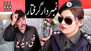 Number Daar Giraftar very funny comedy punjabi clip By You TV HD نمبردار گرفتار