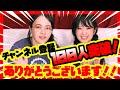 【祝】100人突破!!ありがとう動画! の動画、YouTube動画。