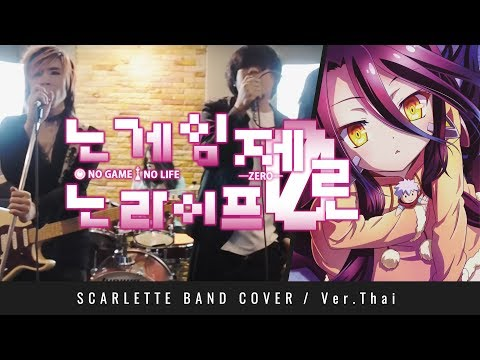 No Game No Life: Zero - THERE IS A REASON - ภาษาไทย【Band Cover】by【Scarlette】