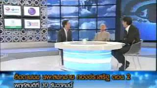 เจาะใจ : หมอสมหมาย ทองประเสริฐ 23/12/10 [Part 4]