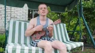 5nizza - Я солдат (укулеле кавер)