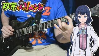 Masamune-kun no Revenge ED 『Elemental World - Choucho』{TABS} [Guitar Cover] 政宗くんのリベンジ