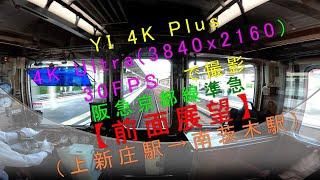 YI 4K Plus【4K Ultra(3840x2160:30FPS)で撮影】阪急京都線準急前面展望