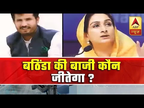 Who Will Win From Bathinda Seat? | ABP News