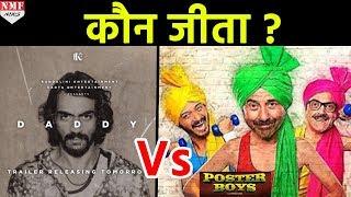 देखिए Box Office पर Arjun की Daddy और Sunny की Poster boys में से किसने मारी बाजी