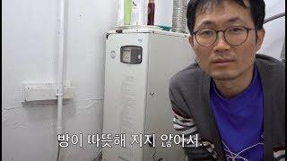[ 물통 청소 ] 보일러는 타는데.. 방은 왜 추울까..? Cleaning boiler water bucket