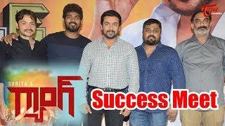 Gang Movie Success Meet   Suriya   Keerthy Suresh