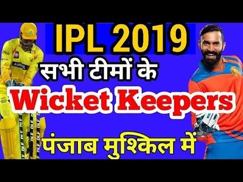 देखिए सभी टीमों के wicket keeper
